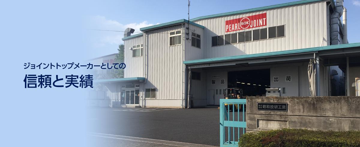 Nhà máy sản xuất Showa GiKen Nhật Bản