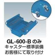 GL-600-B
