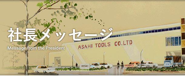 Về Asahi Tool CO.,LTD